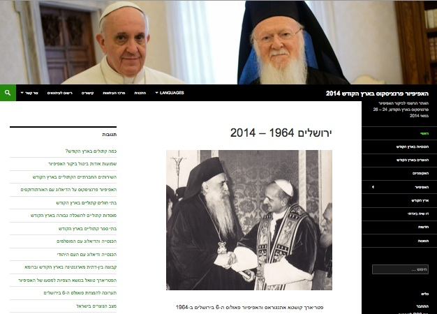 This is the official web site of the visit of Pope Francis in the Holy Land, 24-26 May 2014
